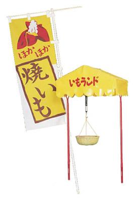 いもランド ディスプレイセット AY-1000(小)用【代引き不可】【アサヒサンレッド】【業務用厨房機器厨房用品専門店】