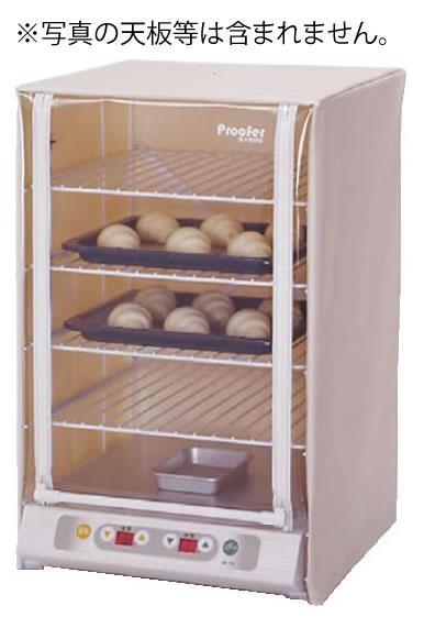 電子発酵器 SK-15【代引き不可】【製パン用品】【業務用厨房機器厨房用品専門店】