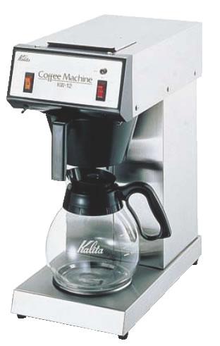 コーヒーマシン KW-12 【代引き不可】【珈琲マシン 珈琲用品】【喫茶用品】【コーヒーマシン コーヒー用品】【Kalita】【業務用厨房機器厨房用品専門店】