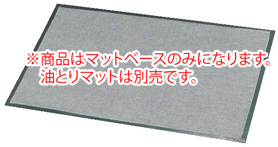 3M交換用油とりマットベース150【代引き不可】【マット】【業務用厨房機器厨房用品専門店】