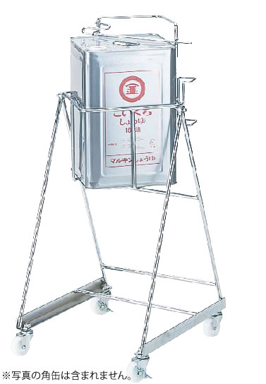スチール缶スタンド 角缶用キャスター付 KC-02【代引き不可】【一斗缶】【スタンド】【業務用厨房機器厨房用品専門店】