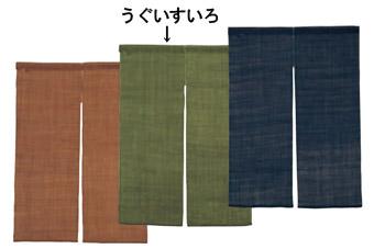 NLM4502 麻 うぐいす【のれん】【暖簾】【和風】【1-997-7】
