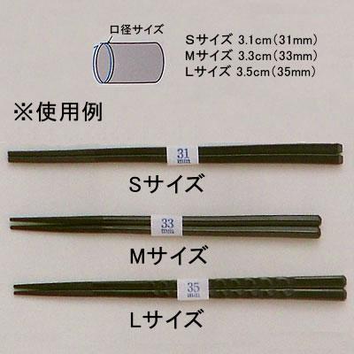 箸巻紙 白無地 ストレートカットタイプ Sタイプ(口径3.1cm)