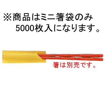 ミニ箸袋 日本の色 なたね