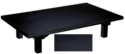 メラミン 黒乾漆(折足) (120×75×32.5)【代引き不可】【座卓】【テーブル】【机】【料亭に】【旅館に】【1-919-65】