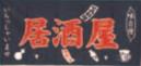 居酒屋 紺・茶 5巾【のれん】【暖簾】【旗】【はた】【1-990-10B】