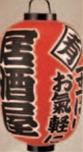 15号長型 3面 居酒屋【ちょうちん】【提灯】【看板】【1-993-11】