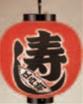 15号丸型 寿司【ちょうちん】【提灯】【看板】【1-993-17】