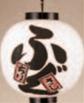 15号丸型 ふぐ【ちょうちん】【提灯】【看板】【1-993-18】