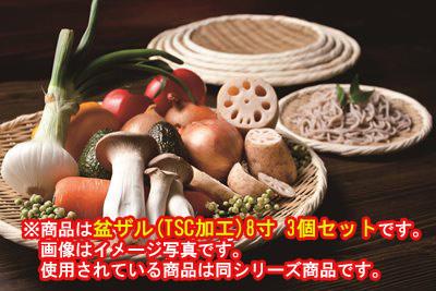 ■3コセット■盆ザル(8寸)(TSC加工)■3コセット■