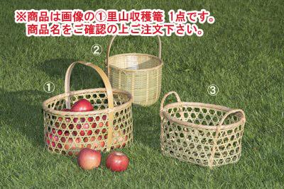 里山収穫篭