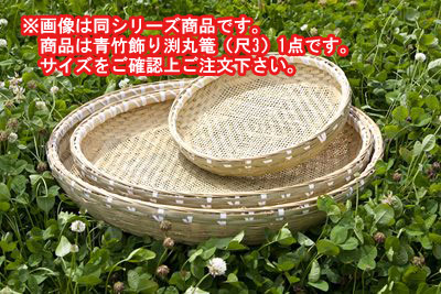 青竹飾り渕丸篭(尺3)