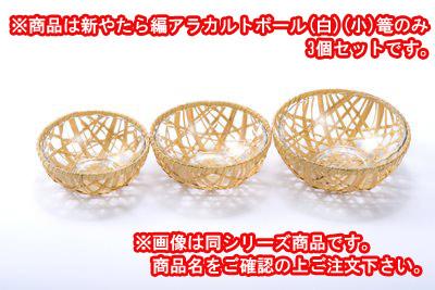 ■3コセット■新やたら編アラカルトボール(白)(小)篭■3コセット■
