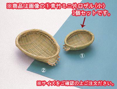 ■3コセット■青竹ミニ片口ザル(小)■3コセット■