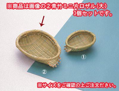 ■3コセット■青竹ミニ片口ザル(大)■3コセット■