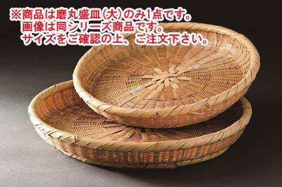 磨丸盛皿(大)