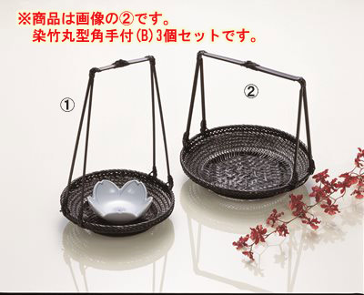■3コセット■染竹丸型角手付(B)■3コセット■