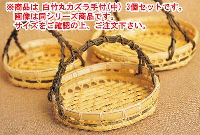 ■3コセット■白竹丸カズラ手付(中)■3コセット■
