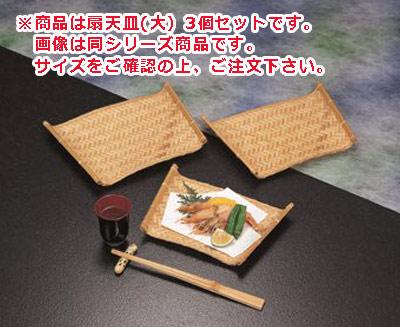■3コセット■扇天皿(大)■3コセット■
