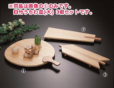 ■3コセット■白竹うちわ皿(大)■3コセット■