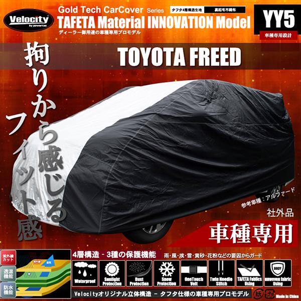 Car cover tft yy5