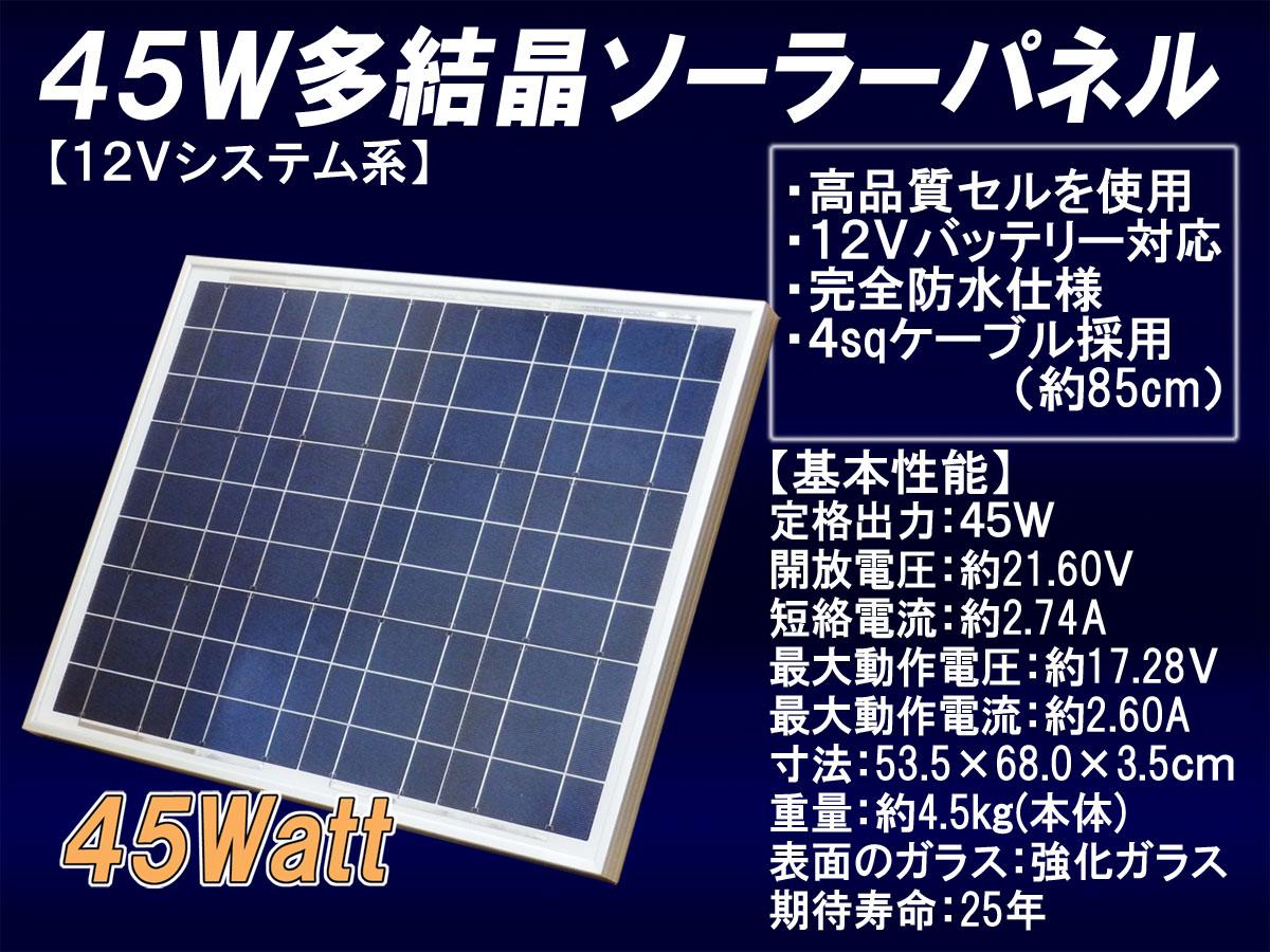 【送料無料】12V系45W 多結晶ソーラーパネル (12Vシステム系・超高品質)(MSP45W12V)【太陽光パネル】【太陽光発電】【太陽電池パネル】【太陽光 発電】【ソーラー・パネル】 05P03Dec16
