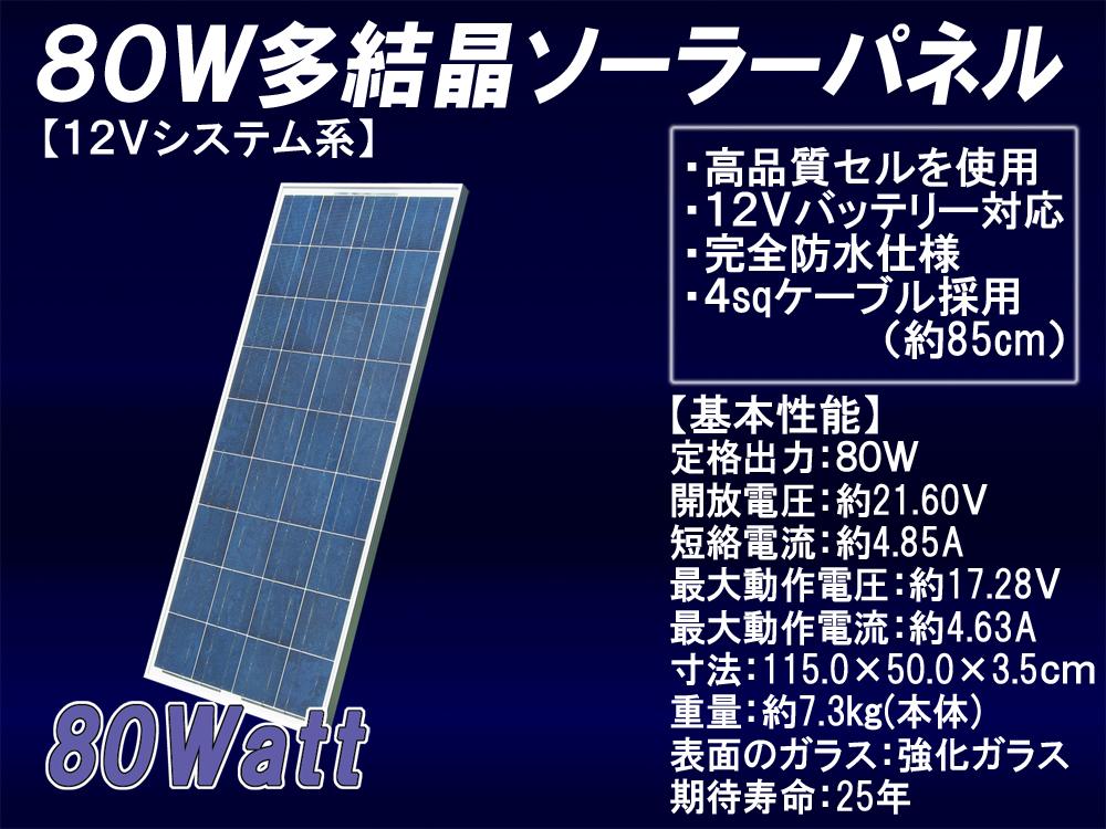 【送料無料】12V系80W多結晶ソーラーパネル (12Vシステム系・高品質)(MSP80W12V) ソーラー電源システムに最適!防災用電源にも!キャンピングカーにも最適です!