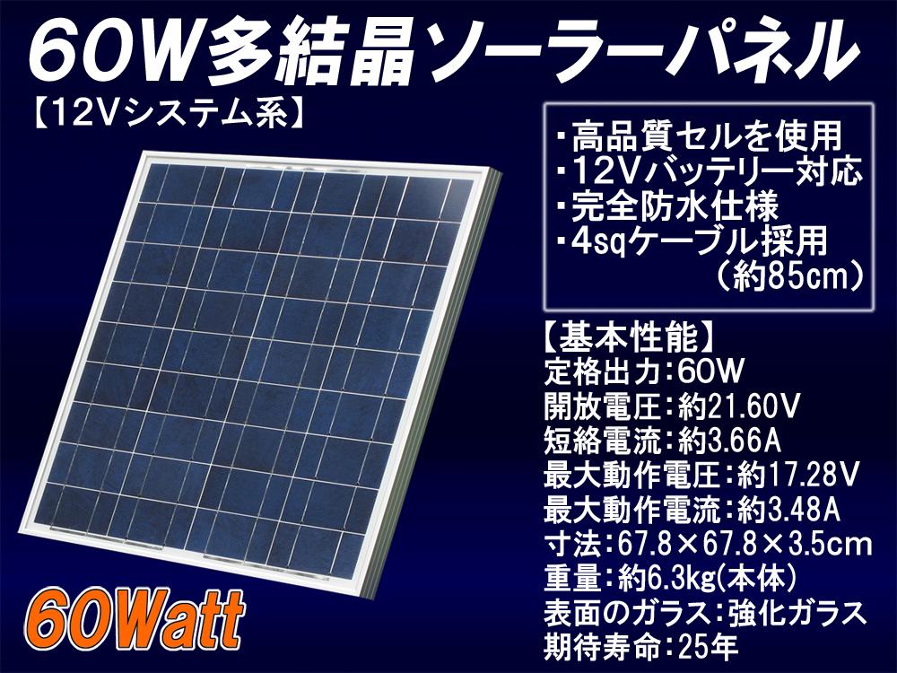【送料無料】12V系60W 多結晶ソーラーパネル (12Vシステム系・超高品質)【太陽光パネル】【太陽光発電】【太陽電池パネル】【太陽光 発電】【ソーラー・パネル】