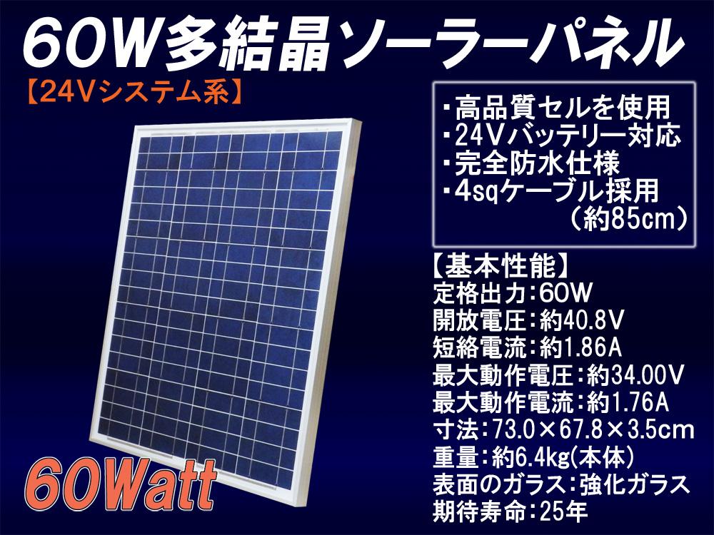 【送料無料】24V系60W 多結晶ソーラーパネル (24Vシステム系・超高品質)【太陽光パネル】【太陽光発電】【太陽電池パネル】【太陽光 発電】【ソーラー・パネル】
