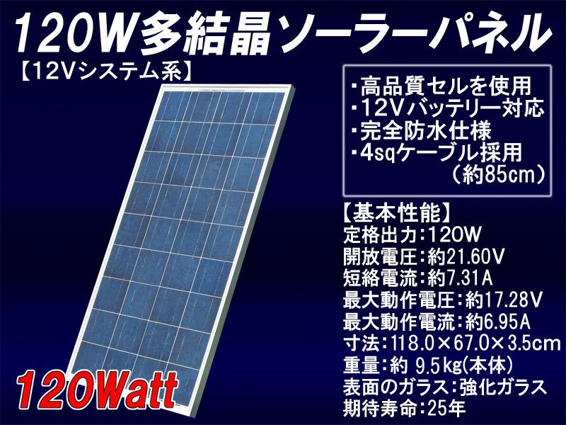 (送料無料)(2台セット販売)12V系 120W 多結晶ソーラーパネル (12Vシステム系・高品質)太陽光パネル 太陽光発電 太陽電池パネル キャンピングカー、船舶に!自家発電 (MSP120W12V)