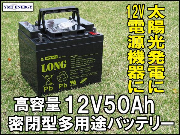 LONG 標準タイプ 期待寿命3~5年 12V50Ah 高性能シールドバッテリー 完全密閉型鉛蓄電池 WP50-12 12V電源用に 汎用タイプ UPS などに