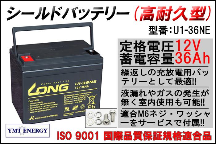 LONG (送料無料) 耐久性1.5倍 12V36Ah 高性能シールドバッテリー(U1-36NE)(完全密封型鉛蓄電池) セニアカーに 停電対策に