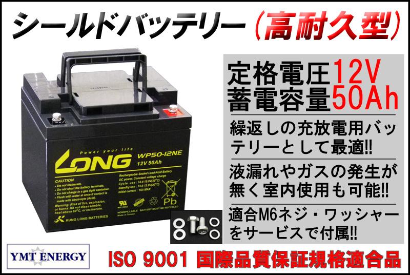 LONG 【送料無料】【耐久性1.5倍】12V50Ah 高性能シールドバッテリー(WP50-12NE)(完全密封型鉛蓄電池)セニアカーに! 05P03Dec16