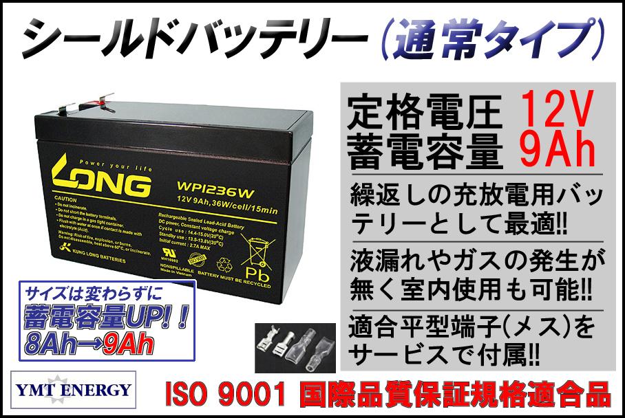 完全密閉型なので液漏れやガスの放出が無く 様々な機器の電源として利用できる高性能シールドバッテリーです LONG 標準タイプ 期待寿命3~5年 新商品 新型 12V9Ah 12V電源用に シールドバッテリー 本物◆ UPSに 標準汎用タイプ 完全密封型鉛蓄電池 WP1236W