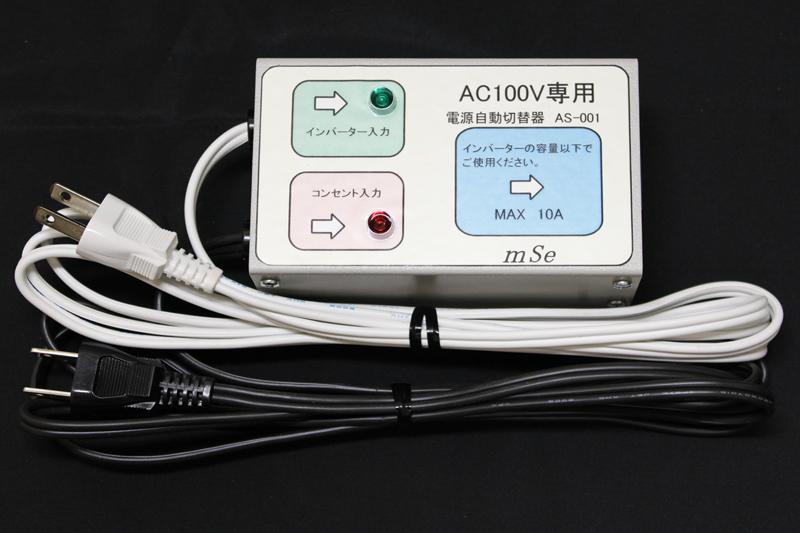 商用電源自動切替器 CPS-1000W 通常は独立型ソーラー発電の電源を優先的に供給し、天候不順等によってバッテリー電圧が下がり、DC/ACインバーターの出力低下を感知して自動的に商用電源に切り替わります。