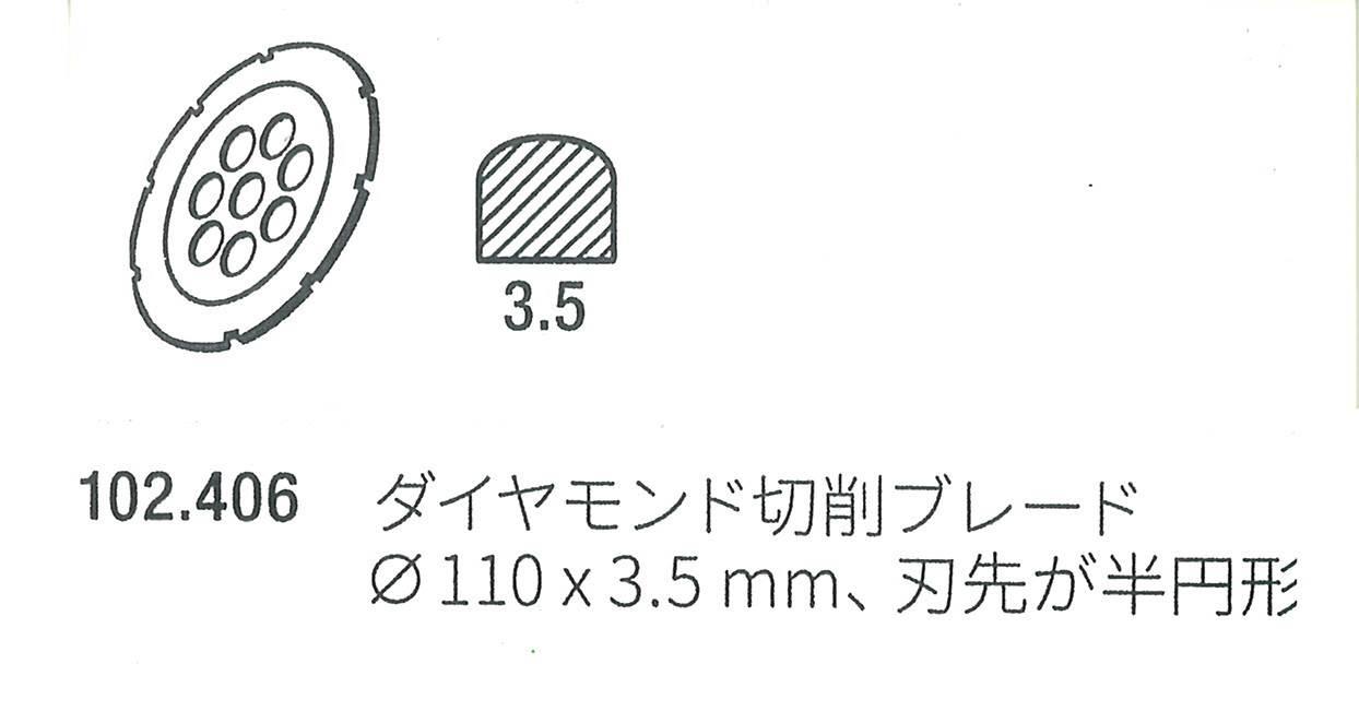 ライスター純正 自動溝切機グルーバー用替刃 Φ110x幅3.5mm 刃先(ダイヤモンド製)が半円形 品番102.406 送料無料 代引無料 熱風機 溶接機