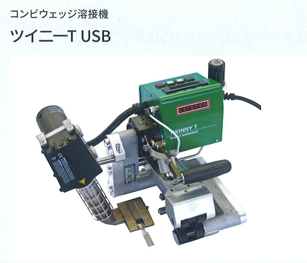 代引き不可 ライスター純正品 熱風式 防水シート溶着機 ツイニーT USBメモリー型 テストチャンネル付 200V 2200W 品番145.687 送料無料 熱風機 溶接機