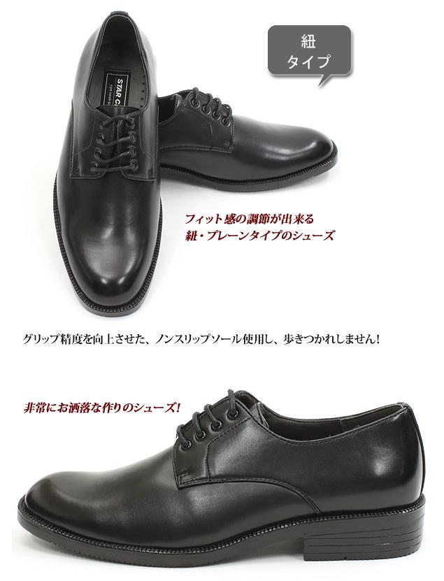 ノンスリップソール ビジネスシューズ 紳士靴 紐タイプ JB101 [並行輸入品] 撥水 送料無料 グリップ精度を向上させたノンスリップソール使用のビジネスシューズ お気に入 抗菌 撥水紳士靴 防臭
