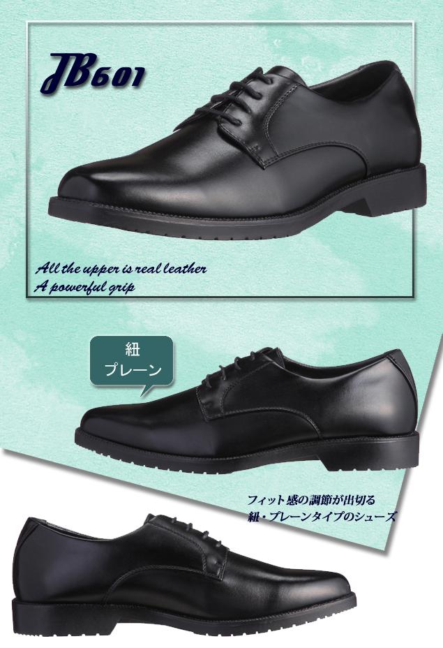 防水 ビジネスシューズ ☆最安値に挑戦 WEB限定 グリップ 紳士靴 ブラック JB601 キングサイズ 紐タイプ 8時間防水の紳士靴 雨でも強力グリップで快適歩行