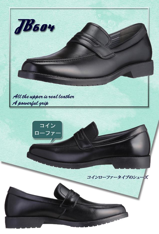 防水 ビジネスシューズ グリップ 紳士靴 ブラック 円高還元 コインローファータイプ 8時間防水の紳士靴 キングサイズ クッション性の高い中敷 送料無料 人気 優先配送 カップインソール JB604 を使用