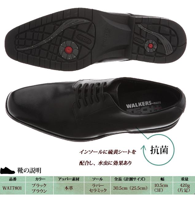 本革 [宅送] スピード対応 全国送料無料 ビジネスシューズ 硫黄シート 紳士靴 ブラック 紐タイプ アッパーは全て本革の紳士靴 9つの機能付 インソールに硫黄シートを配合し WAT7801 水虫に効果あり