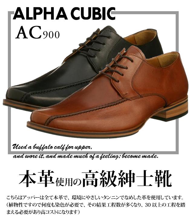 【AC900】【送料無料】ALPHACUBIC☆環境にやさしいECOなビジネスシューズ☆本革紐紳士靴日本製