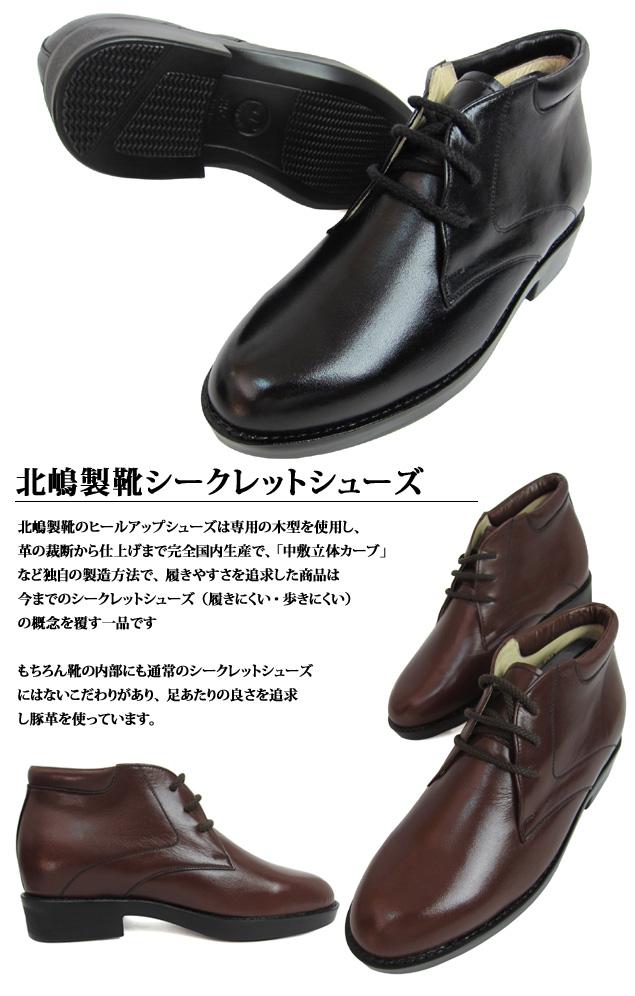 日本製 ビジネスシューズ 紳士靴 シークレットシューズ お気に入り 350 サイズ交換1回無料 牛革使用 最高級ヒールアップシューズ 送料無料 超人気 専門店 プレーン紐ビジネスシューズ ブーツシークレットシューズ