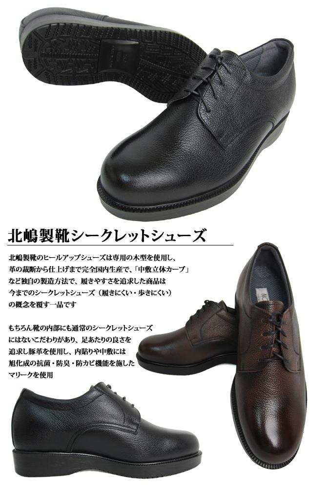 日本製 本革 有名な ビジネスシューズ 紳士靴 シークレットシューズ 911 宅配便送料無料 牛革ソフト使用 サイズ交換1回無料 牛革プレーン紐ビジネスシューズ 送料無料 日本製最高級ヒールアップシューズ