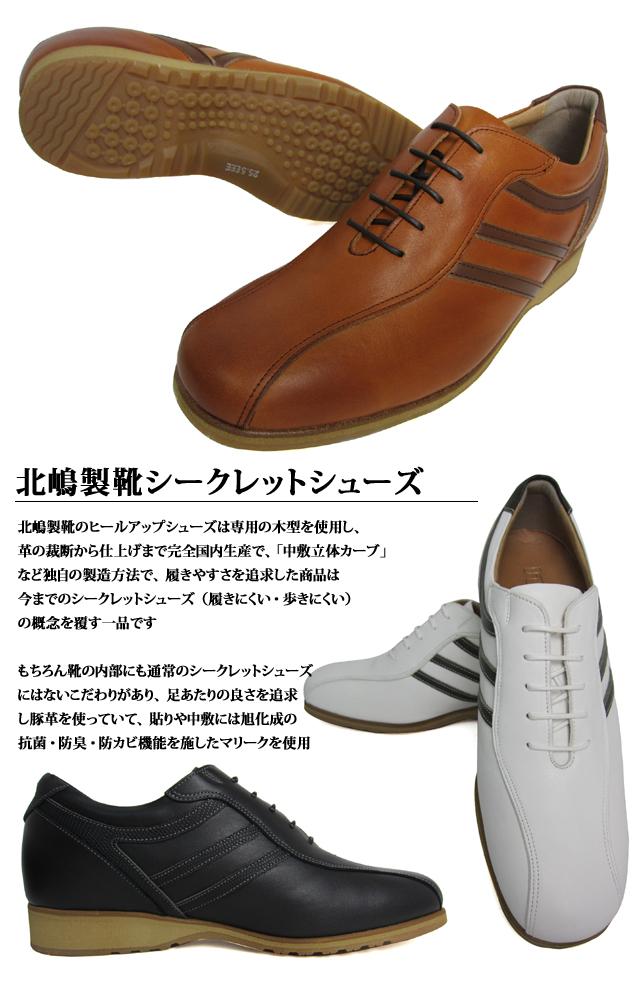 送料無料(一部地域を除く) 4年保証 日本製 本革 ビジネスシューズ 紳士靴 シークレットシューズ スニーカー 送料無料 ライン紐ビジネスシューズ 997 レザーアップスニーカー 最高級ヒールアップシューズ 5cmアップ牛革使用