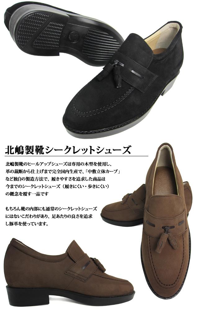 日本製 ビジネスシューズ 紳士靴 トレンド シークレットシューズ マーケット 238 送料無料 本革Uチップタッセルビジネスシューズ 牛革ヌバック使用 サイズ交換1回無料 日本製最高級ヒールアップシューズ