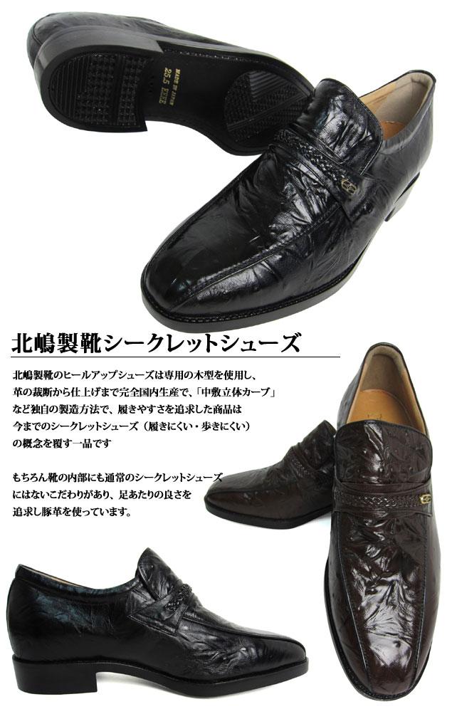 日本製 送料無料 ビジネスシューズ 紳士靴 シークレットシューズ 637 出色 最高級日本製ヒールアップシューズ オーストリッチ調牛革カーフ使用 買取 ブーツシークレットシューズ サイズ交換1回無料 通気機能付きスリッポンビジネスシューズ