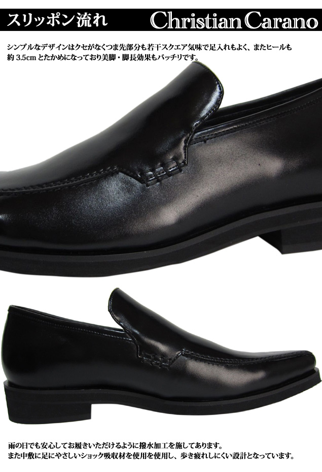 【1328】【Christian Carano】【送料無料】24.0cm~30.0cmまでキングサイズもあり◆日本製本革スリッポンビジネスシューズ◆高ヒールで美脚・脚長◆牛革紳士靴