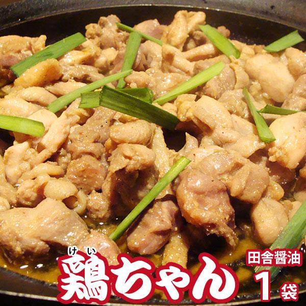 送料無料 激安 お買い得 キ゛フト 日本で最も美しい村からお届けする飛騨のB級グルメの味くらべセット味付きだから簡単調理 鶏ちゃん ケーちゃん しょうゆ 1袋 250g入り 野菜と一緒にホットプレートでジュージュー焼くだけ メディア紹介 惣菜 B級グルメ おつまみ ケンミンSHOW 期間限定今なら送料無料 けいちゃんソウルフード
