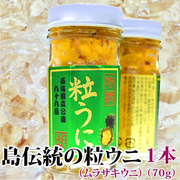 食べれば納得の価格 ウニとこだわり塩だけで作り上げた産直の塩うに ムラサキウニ AL完売しました。 食べれば納得絶品純粋塩うに 大特価 瓶詰め 1本 70g ウニ